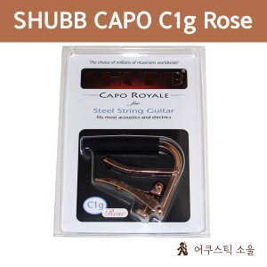 SHUBB 셔브/슈브 카포 CAPO ROYALE C1g Rose