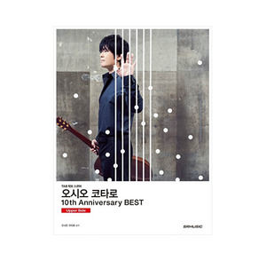 오시오 코타로 10th Anniversary Best